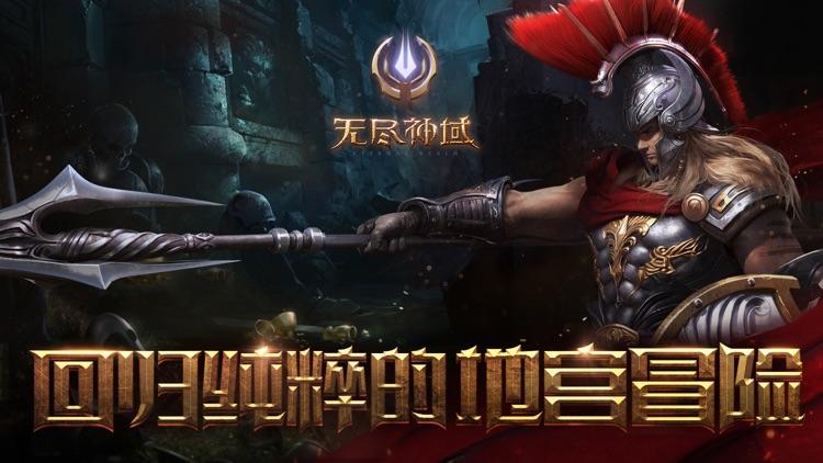 无尽神域—3D魔幻神话史诗大作 screenshot-0