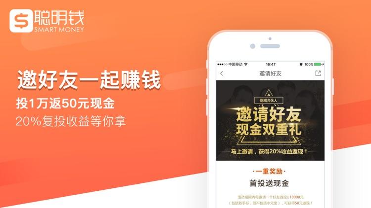 聪明钱理财官方版- 理财赚钱金融投资软件 screenshot-4