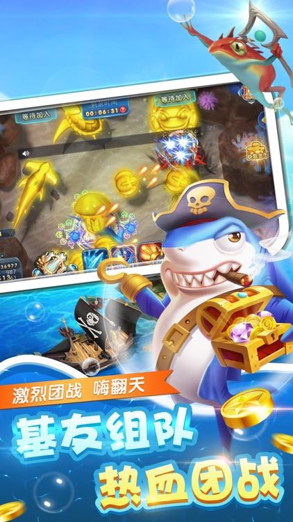 3D疯狂捕鱼-欢乐捕鱼大师捕鱼游戏 screenshot-4
