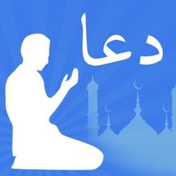 Islamic Duas - Duas & Azkar