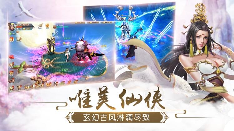 幻梦修仙 screenshot-0
