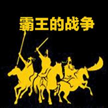 霸王的战争-史诗级大陆纷争