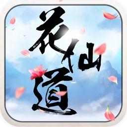 花仙道-仙侠修仙之热血梦幻动作手游