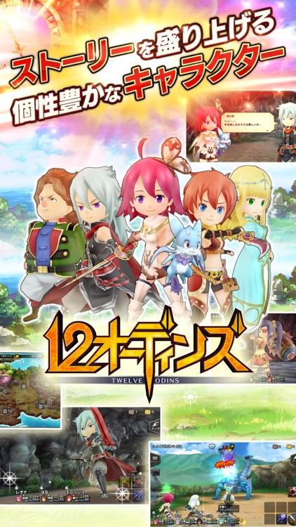 12オーディンズ - 王道RPG screenshot-3