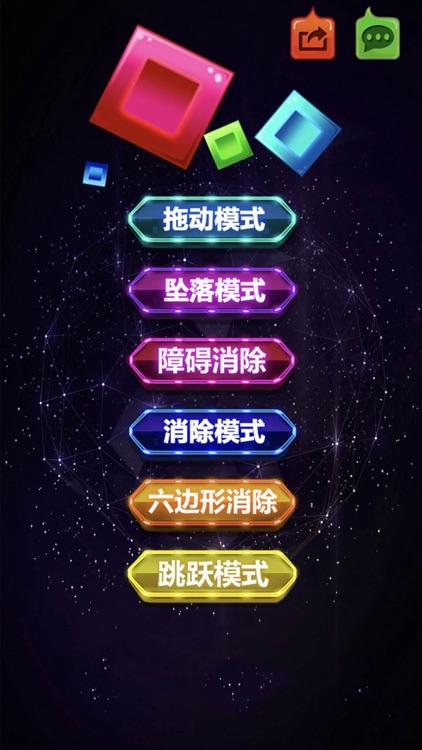 游戏大全—掌上手机方块小游戏 screenshot-4