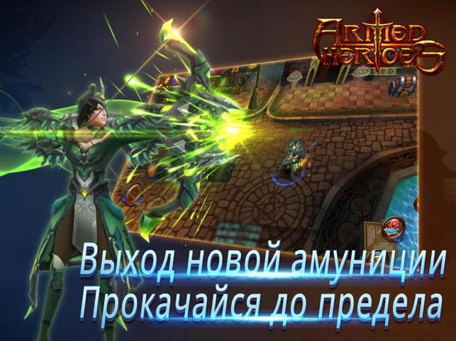 Скачать вооруженные герои на пк
