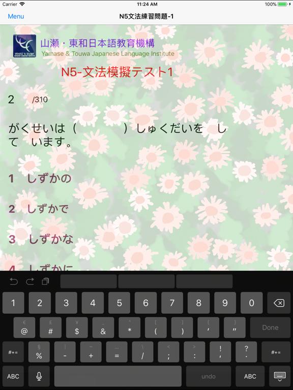 新しい「日本語能力試験」N5文法問題集 screenshot 11