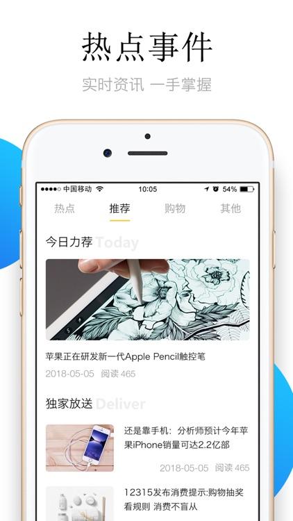 闪电极速购 screenshot-3