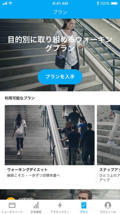 Runtastic Steps 歩数計 ScreenShot3