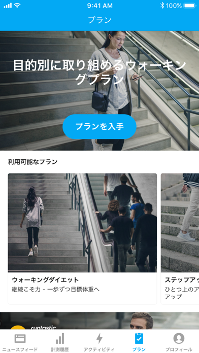 Runtastic Steps 歩数計のおすすめ画像4