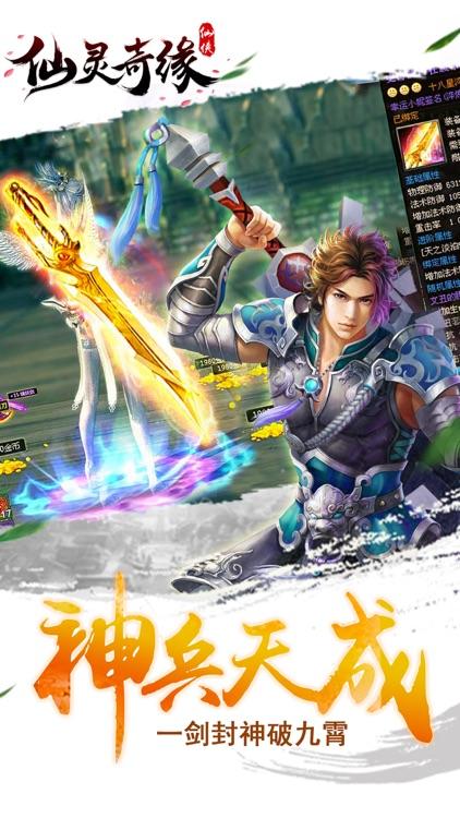 仙灵奇缘-蜀山修仙动作手游 screenshot-4