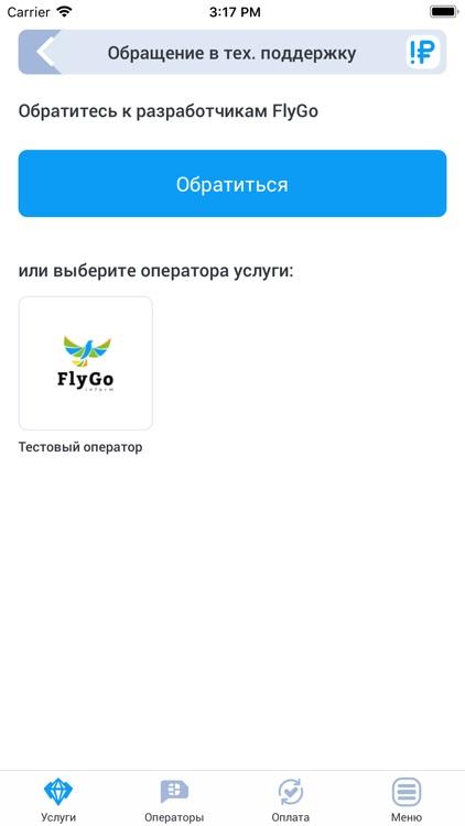 FlyGo inform screenshot-4