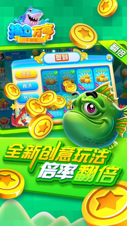 万亨捕鱼游戏 - fishing games screenshot-4