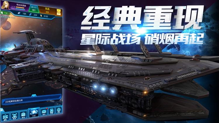星河联盟 screenshot-0