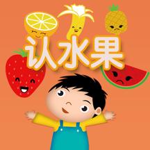 幼儿园和小学学习汉字和绘画 - 水果篇