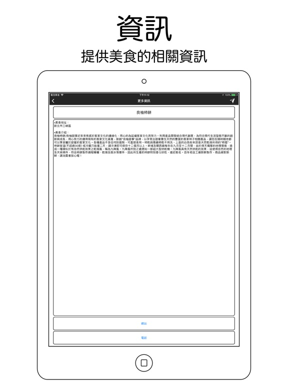 新北吃美食 screenshot 5