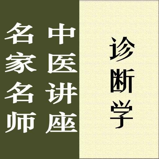 名家名师讲中医-诊断学讲录
