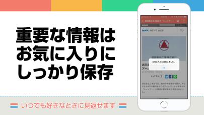 FXニュースまとめ速報アプリ screenshot1