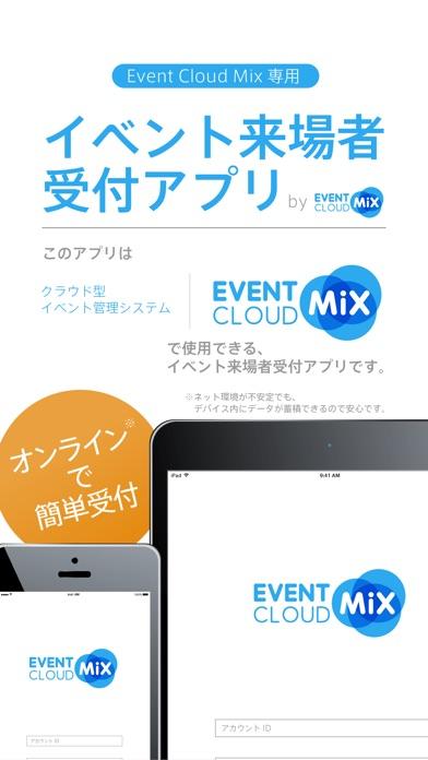 イベント来場者受付アプリ for iPhoneのスクリーンショット1
