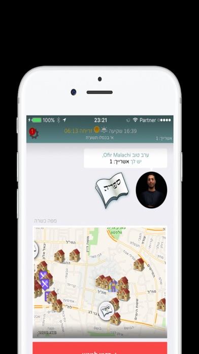 מי לה' אלי Screenshot 2