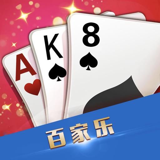 休閑百家樂-PAI GOW經典棋牌在線遊戲
