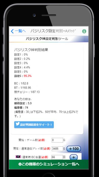 バジリスク絆3設定判別+ with Aメソッドのスクリーンショット4