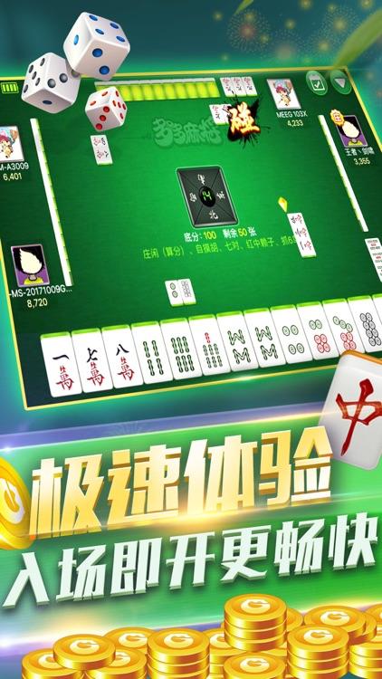 麻将大亨 screenshot-1