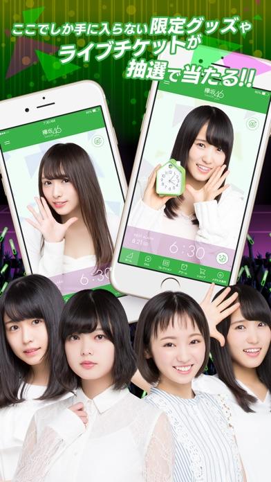 欅坂46〜beside you〜のスクリーンショット4