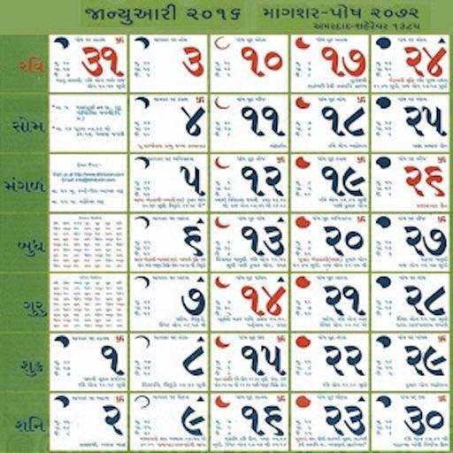 Gujarati Calendar 2019 Pro By Ketan Ubhada