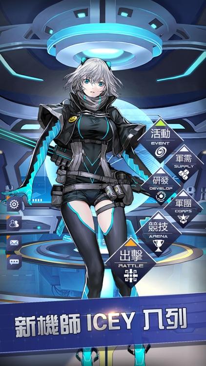 機動戰隊 screenshot-1