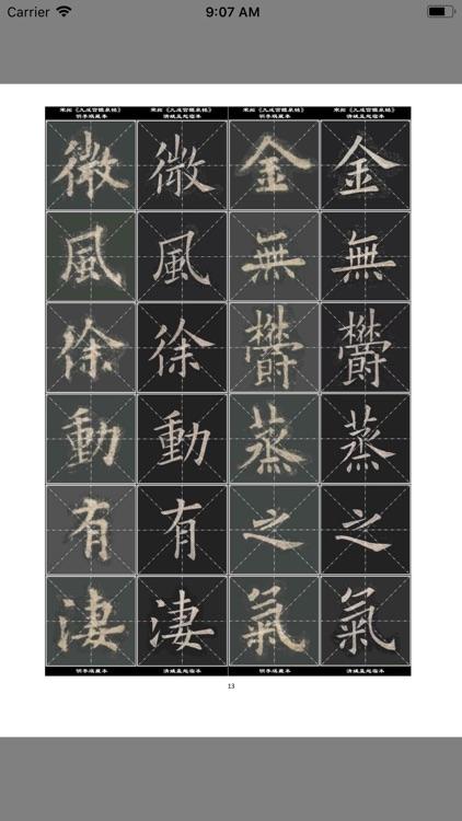 清·姚孟起临《九成宫》米字格对照版 screenshot-4