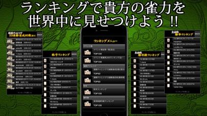 麻雀昇龍神 -初心者から上級者まで楽しめるまーじゃんゲームのおすすめ画像6