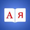 iThinkdiff - ロシア辞書 アートワーク