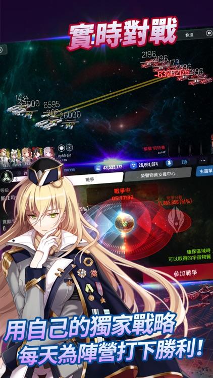 宇宙少女艦隊 screenshot-3
