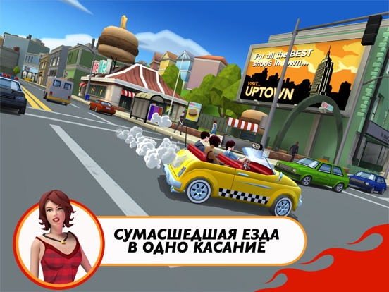 Crazy Taxi™ City Rush для iPad
