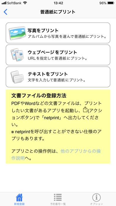 netprint ScreenShot2