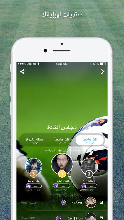 كرة قدم Amino screenshot-4