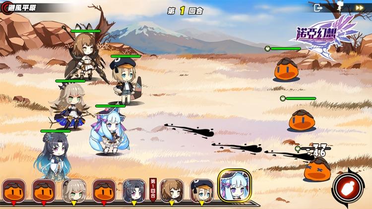 諾亞幻想——魔法少女P.E.T.S! screenshot-5