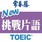 常春藤New TOEIC ® 挑戰片語 icon