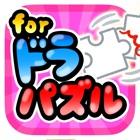 ひみつのドラパズル icon