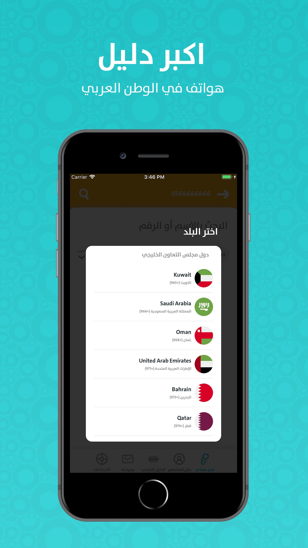 منو معاي Screenshot