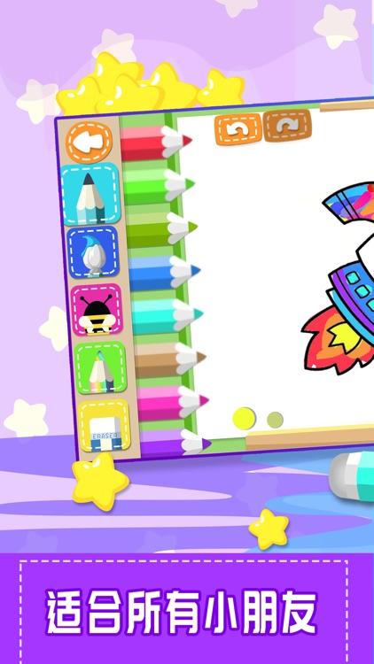 儿童游戏涂色 - 早教儿童画画游戏软件