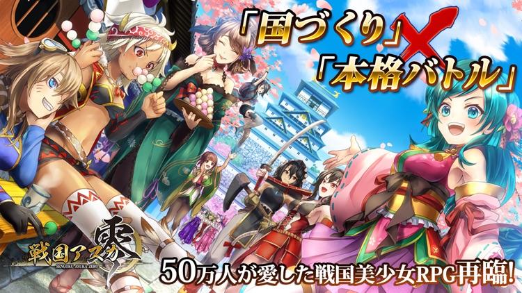 戦国アスカZERO【戦国街づくり×SDバトル】 screenshot-0