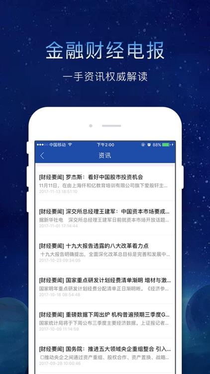 前海开源基金-高收益金融投资理财平台 screenshot-4