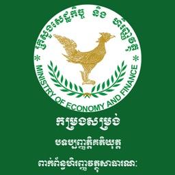 Public Financial Law MEF