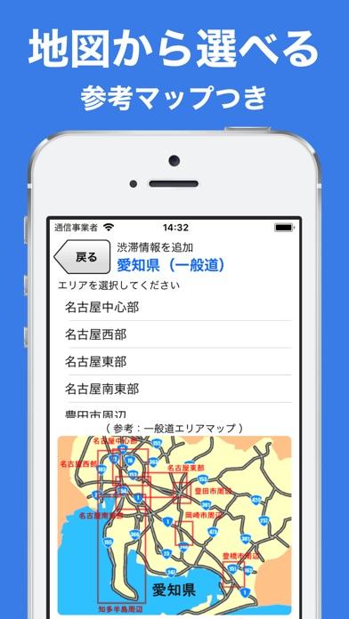 JARTIC渋滞情報のスクリーンショット5