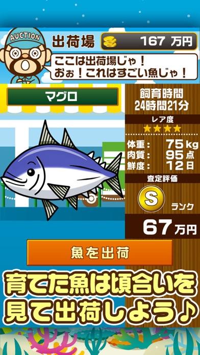 すいぞく館~魚を育てる楽しい育成ゲーム~スクリーンショット4
