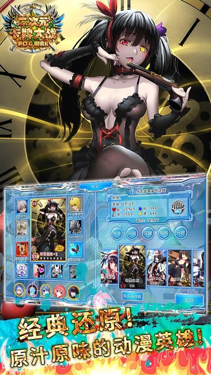 二次元卡牌大战 screenshot-3
