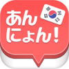 안녕! -일본 여자와 채팅