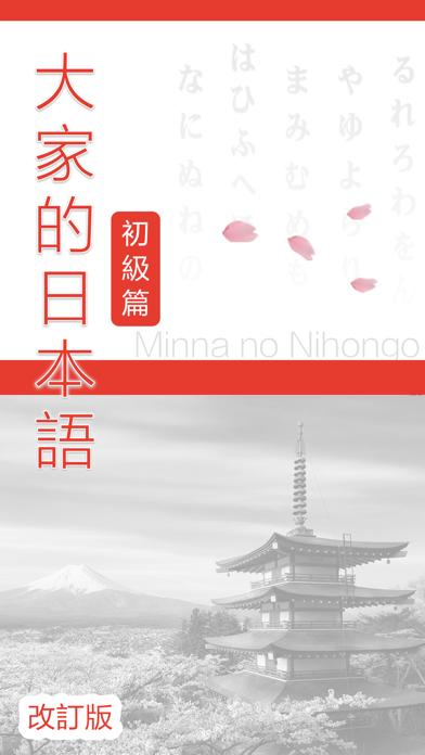 大家的日語 初級 改訂版のおすすめ画像1